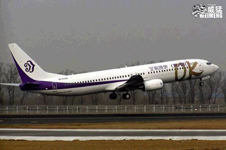 倘若奥凯天津至长沙航班也定价为1180元