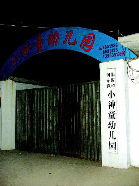 新闻中心 综合 > 正文     临沂一幼儿园接送孩子的车辆突然起火酿