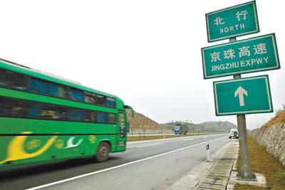京珠北高速改造今日动工(组图)