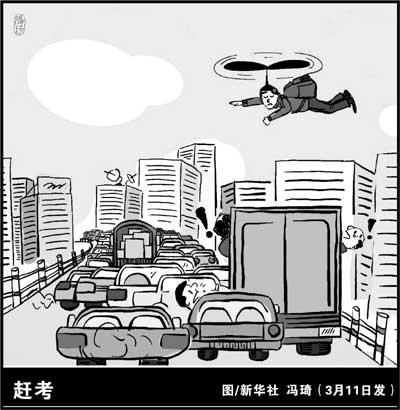 两会・漫画百姓关注教育话题(组图)