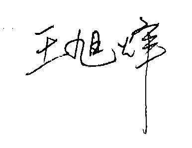 王旭烽代表两会日记:大哉烁岳(组图)