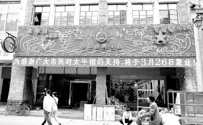 广州太平馆3月26日复业(图)