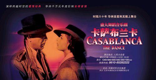 型原创音乐舞台剧卡萨布兰卡将在京球演()