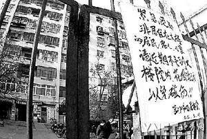 曾反映特殊年代共产主义生活理想公社大楼拆不拆(组图)