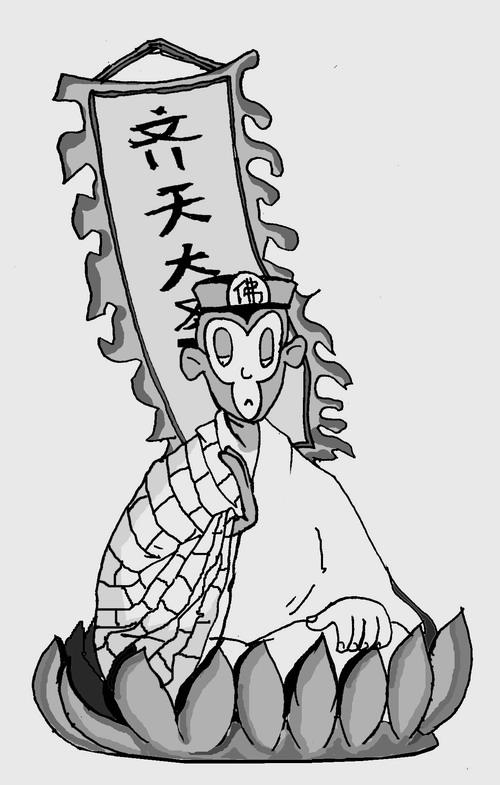 消逝的自由———齐天大圣孙悟空祭(图)