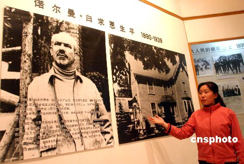 图:纪念抗战胜利六十周年白求恩纪念馆吸引参观者