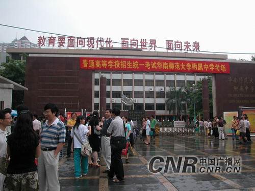 广东高考考试指挥实时信息化管理领先全国(组图)