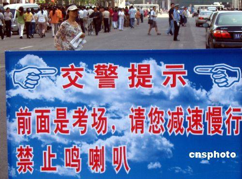 图:哈尔滨高考日一切为考生