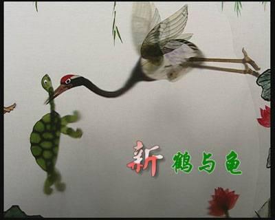 组图:新鹤与龟