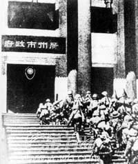 还原真相反思国难・战火下的广州(二)(组图)