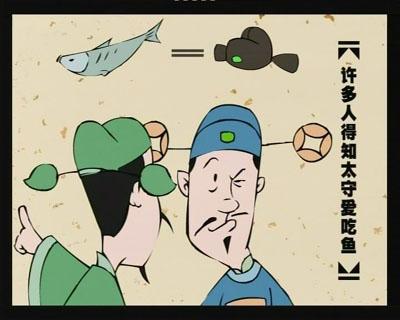 组图:悬鱼太守