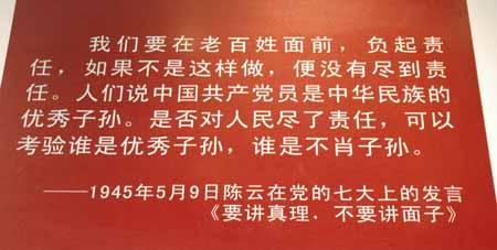 图说陈云:陈云语录