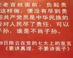 图说陈云:百年陈云纪念展