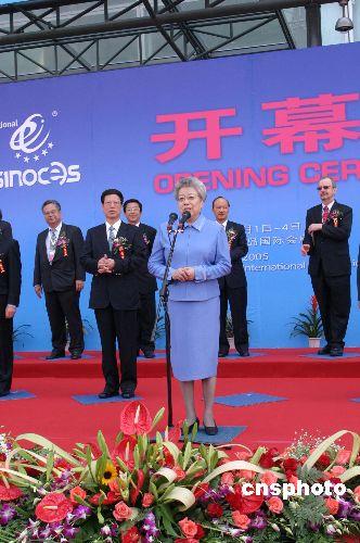 图:吴仪副总理宣布2005年中国国际电子博览会开幕