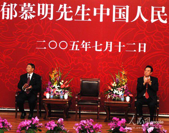 组图:郁慕明在中国人民大学演讲