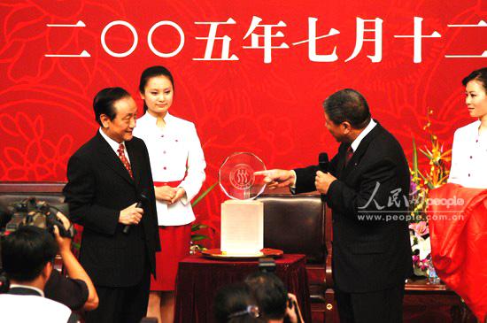 中国人民大学赠送郁慕明三件礼物(图)