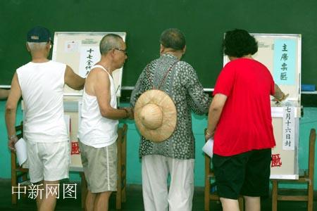 组图:国民党党员参加党主席选举投票