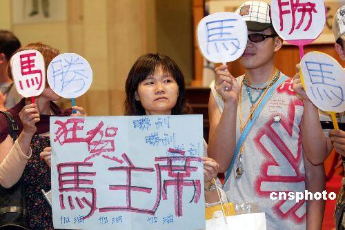 图文:台北市民祝贺马英九当选国民党主席