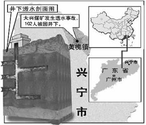 广东兴宁煤矿102名被困矿工生还可能性很小