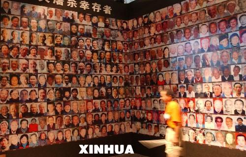 南京大屠杀史实展开幕