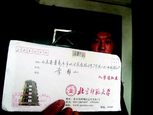 北京师范大学寄给李静的入学通知书 急-名校录取通知书送出5次未找到