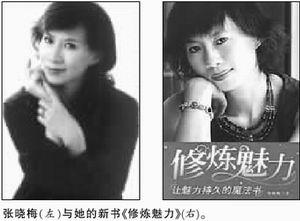 张晓梅:魅力是种特殊力量