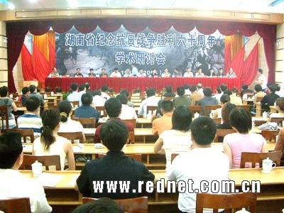 湖南纪念抗日战争胜利60周年学术研讨会常德召开(图)