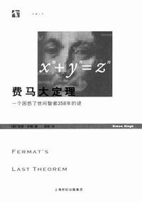 [数学]再读《费马大定理》