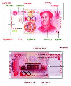 2005年版第五套人民币今日发行流通