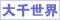 小泉施政演说老调关键在外交(组图)