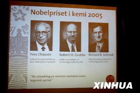 2005年诺贝尔化学奖三名得主简介(组图)
