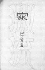 巴金:文字书写时代翻译传递思想