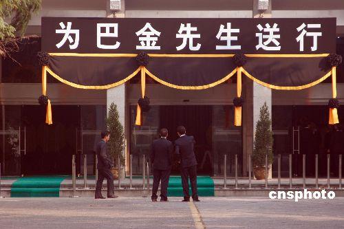 图文:巴金遗体告别仪式今日在上海举行