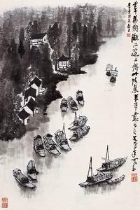 国画大师李可染:《漓江山水》欣赏