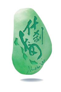 什刹海标志像块绿宝石