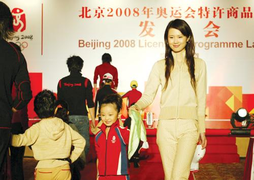 北京奥运特许商品计划启动