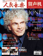 《留声机》推出中文版