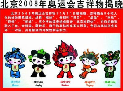 北京奥运吉祥物揭晓