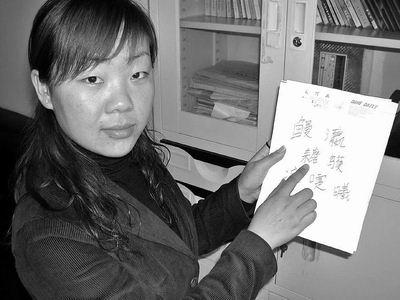 商丘讯随便一个生僻字,她立刻能说出有多少笔画.11月11日,记者