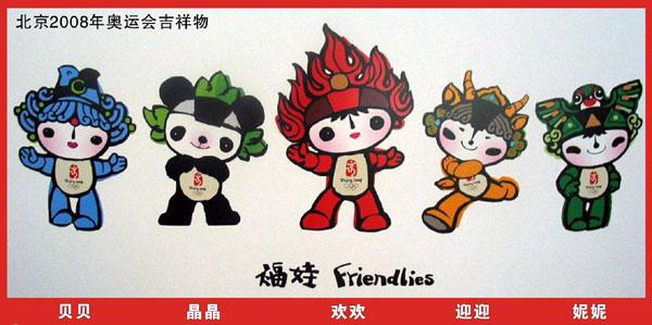 福娃既与中国传统文化中的五行紧密相连,又与奥运五环色彩一一对应,将古老中国和现代奥运连结在一起,实在是别具一格、创意非凡。它们的诞生过程既倾注了诸多创作人员的心血,也承载着广大民众对奥运、对中国、对世界的美好愿景。在吉祥物的发布仪式上,北京市委书记、北京奥组委主席刘淇说,吉祥物是中国向世界和奥林匹克运动奉献的又一特殊礼物,它与北京奥运会会徽和口号相应相合,共同表达着中国人民对和平、友谊、进步与和谐世界的向往。可以相信,福娃的形象必将为奥运历史添上一抹亮丽的色彩。   福娃之美,美在形象,更美