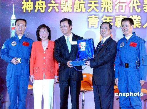 图文:香港青年联会向神六航天代表团送纪念品