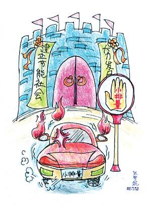 关于鼓励发展节能环保型小排量汽车的意见高清图片