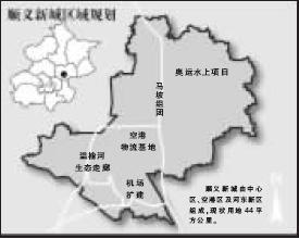 北京十一五规划中心城区产业将向三个新城转移