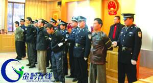 贵阳市中院召开公判大会 5名罪犯被执行死刑_