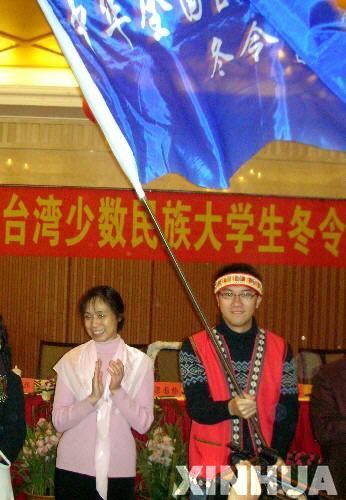 2006年台湾少数民族大学生冬令营开营