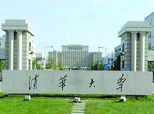 清华大学大一新生宿舍