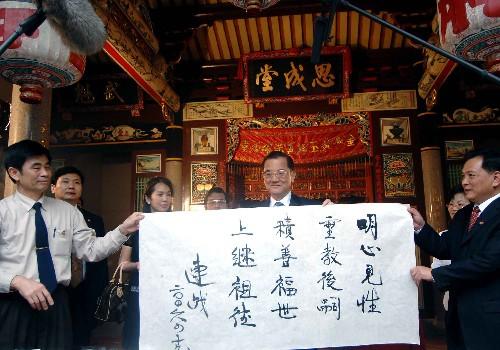 连战偕家人在福建漳州祭祖