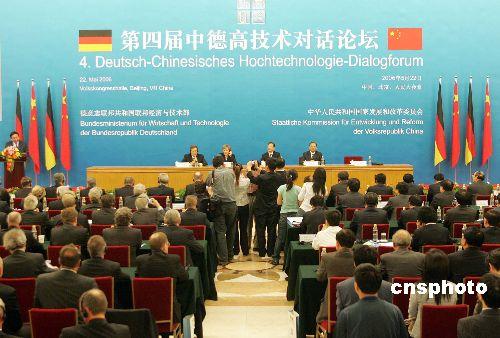 图文:中德高新技术对话论坛在北京举行