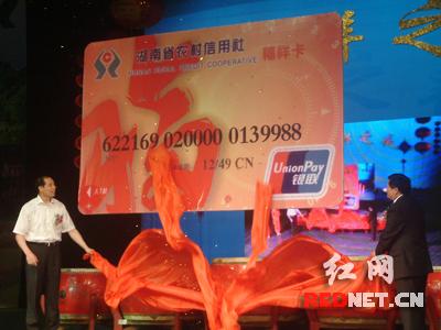 湖南省农村信用社福祥卡今起面向全省发行