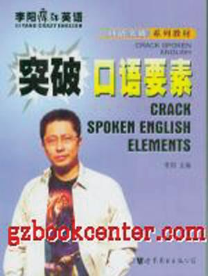李阳疯狂英语系列促销活动